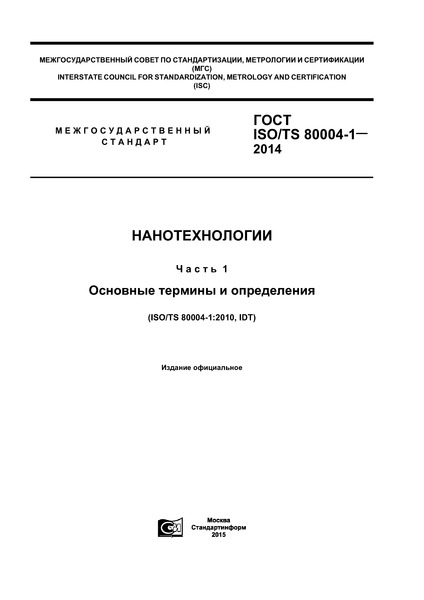ГОСТ ISO/TS 80004-1-2014 Нанотехнологии. Часть 1. Основные термины и определения