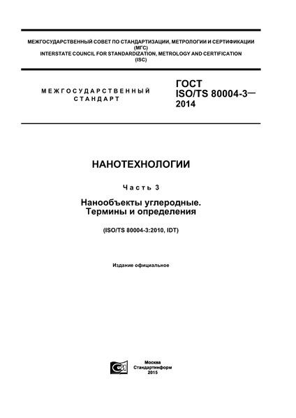 ГОСТ ISO/TS 80004-3-2014 Нанотехнологии. Часть 3. Нанообъекты углеродные. Термины и определения