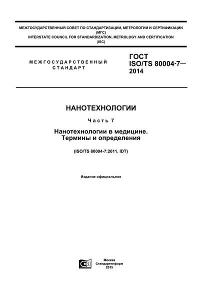 ГОСТ ISO/TS 80004-7-2014 Нанотехнологии. Часть 7. Нанотехнологии в медицине. Термины и определения