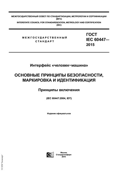 ГОСТ IEC 60447-2015 Интерфейс