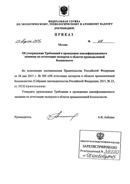 Требования к проведению квалификационного экзамена по аттестации экспертов в области промышленной безопасности