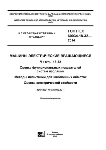 ГОСТ IEC 60034-18-32-2014 Машины электрические вращающиеся. Часть 18-32. Оценка функциональных показателей систем изоляции. Методы испытаний для шаблонных обмоток. Оценка электрической стойкости