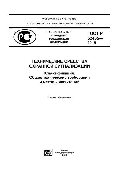 ГОСТ Р 52435-2015 Технические средства охранной сигнализации. Классификация. Общие технические требования и методы испытаний