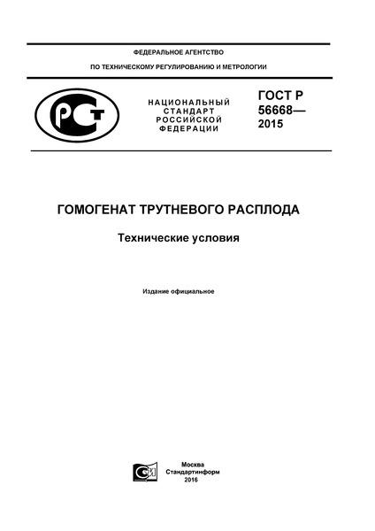 ГОСТ Р 56668-2015 Гомогенат трутневого расплода. Технические условия