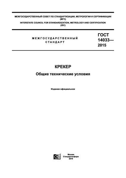 ГОСТ 14033-2015 Крекер. Общие технические условия