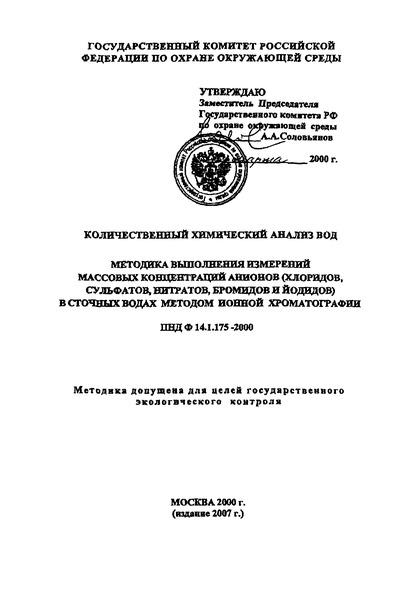 ПНД Ф 14.1.175-2000 Количественный химический анализ вод. Методика выполнения измерений массовых концентраций анионов (хлоридов, сульфатов, нитратов, бромидов и йодидов) в сточных водах методом ионной хроматографии