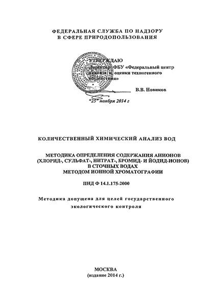 ПНД Ф 14.1.175-2000 Количественный химический анализ вод. Методика определения содержания анионов (хлорид-, сульфат-, нитрат-, бромид- и йодид-ионов) в сточных водах методом ионной хроматографии