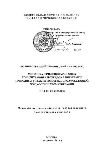 ПНД Ф 14.2:4.227-2006 Количественный химический анализ вод. Методика измерений массовых концентраций альдегидов в питьевых и природных водах методом высокоэффективной жидкостной хроматографии