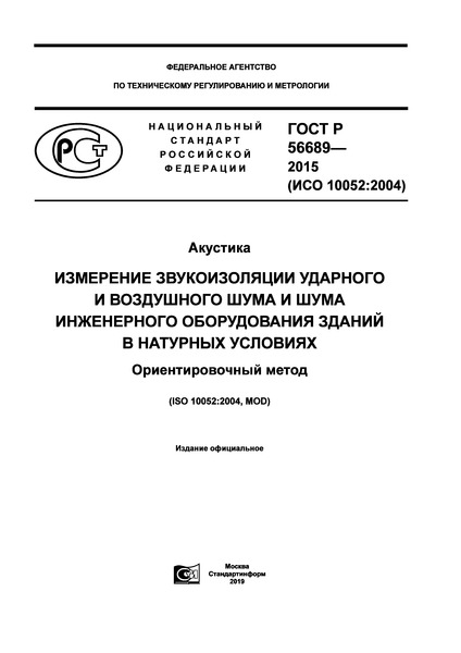 ГОСТ Р 56689-2015 Акустика. Измерение звукоизоляции ударного и воздушного шума и шума инженерного оборудования зданий в натурных условиях. Ориентировочный метод