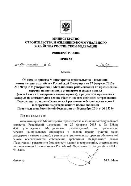 Приказ 740/пр Об отмене приказа Министерства строительства и жилищно-коммунального хозяйства Российской Федерации от 27 февраля 2015 г. № 138/пр