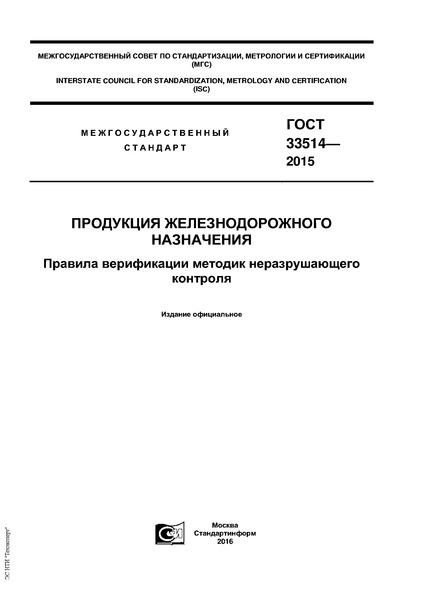 ГОСТ 33514-2015 Продукция железнодорожного назначения. Правила верификации методик неразрушающего контроля