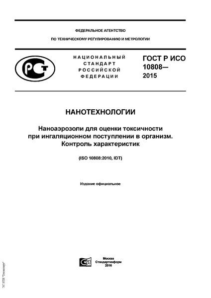 ГОСТ Р ИСО 10808-2015 Нанотехнологии. Наноаэрозоли для оценки токсичности при ингаляционном поступлении в организм. Контроль характеристик