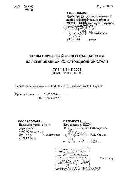 ТУ 14-1-4118-2004 Прокат листовой общего назначения из нелегированной и легированной конструкционной стали
