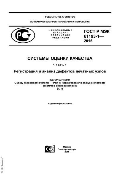 ГОСТ Р МЭК 61193-1-2015 Системы оценки качества. Часть 1. Регистрация и анализ дефектов печатных узлов