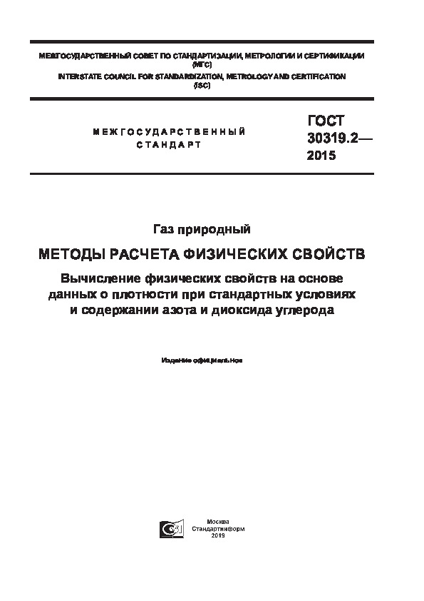 ГОСТ 30319.2-2015 Газ природный. Методы расчета физических свойств. Вычисление физических свойств на основе данных о плотности при стандартных условиях и содержании азота и диоксида углерода