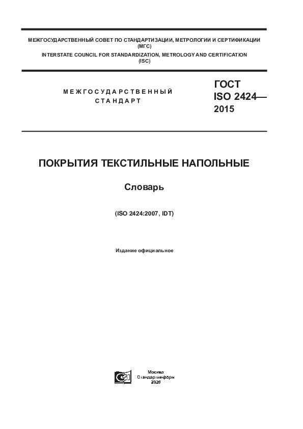 ГОСТ ISO 2424-2015 Покрытия текстильные напольные. Словарь