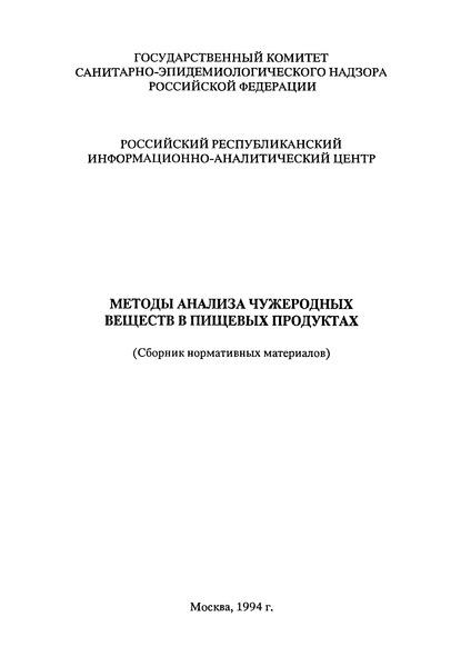 Методика определения дезоксиниваленола и зеараленона в зерне и зернопродуктах