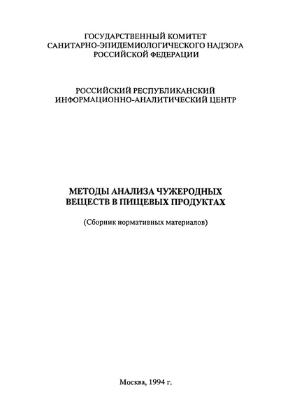 Методика определения Т-2 токсина в пищевых продуктах и продовольственном сырье