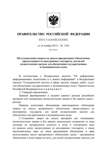 Постановление 1236 Об установлении запрета на допуск программного обеспечения, происходящего из иностранных государств, для целей осуществления закупок для обеспечения государственных и муниципальных нужд