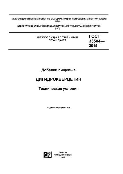 ГОСТ 33504-2015 Добавки пищевые. Дигидрокверцетин. Технические условия