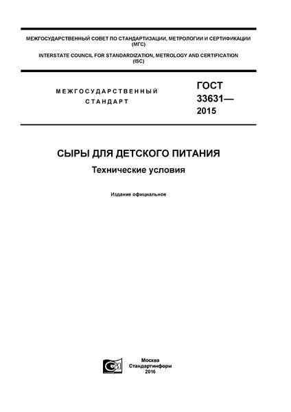 ГОСТ 33631-2015 Сыры для детского питания. Технические условия