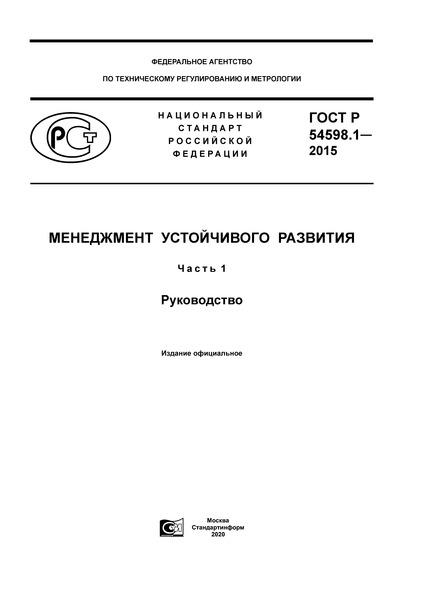 ГОСТ Р 54598.1-2015 Менеджмент устойчивого развития. Часть 1. Руководство