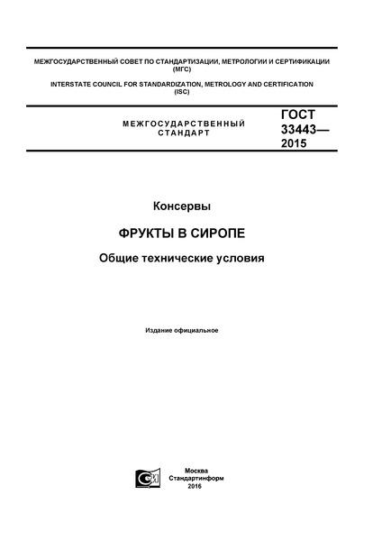 ГОСТ 33443-2015 Консервы. Фрукты в сиропе. Общие технические условия