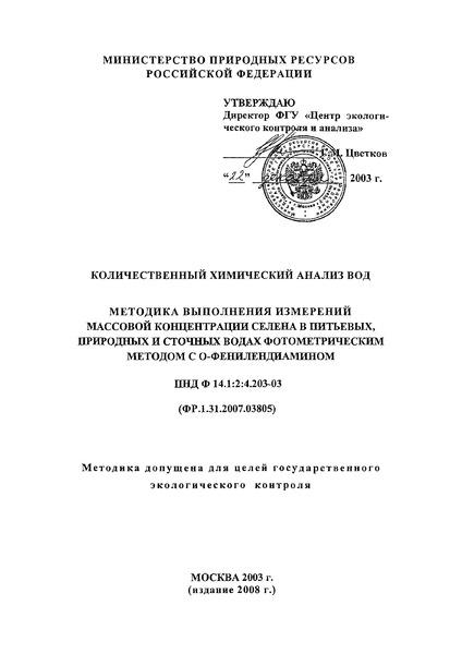 ПНД Ф 14.1:2:4.203-03 Количественный химический анализ вод. Методика выполнения измерений массовой концентрации селена в питьевых, природных и сточных водах фотометрическим методом с о-фенилендиамином