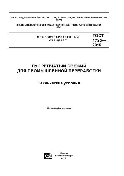 ГОСТ 1723-2015 Лук репчатый свежий для промышленной переработки. Технические условия