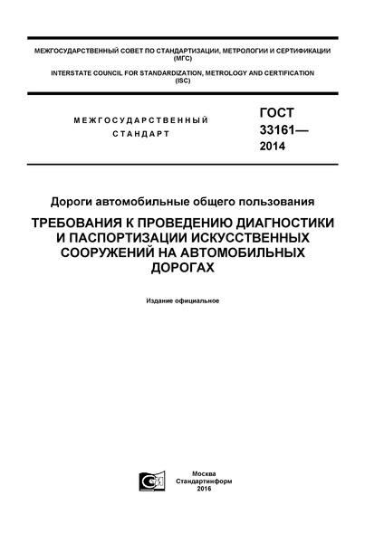 ГОСТ 33161-2014 Дороги автомобильные общего пользования. Требования к проведению диагностики и паспортизации искусственных сооружений на автомобильных дорогах