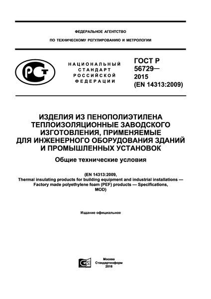 ГОСТ Р 56729-2015 Изделия из пенополиэтилена теплоизоляционные заводского изготовления, применяемые для инженерного оборудования зданий и промышленных установок. Общие технические условия