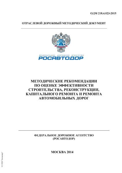 ОДМ 218.4.023-2015 Методические рекомендации по оценке эффективности строительства, реконструкции, капитального ремонта и ремонта автомобильных дорог