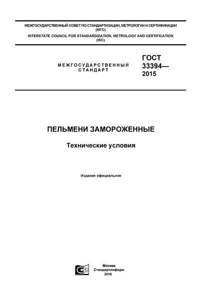 ГОСТ 33394-2015 Пельмени замороженные. Технические условия