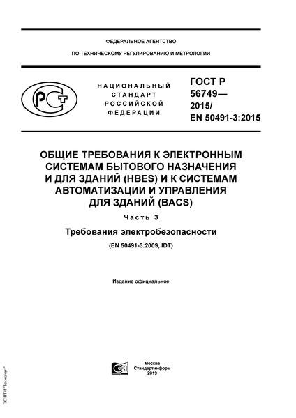 ГОСТ Р 56749-2015 Общие требования к электронным системам бытового назначения и для зданий (HBES) и к системам автоматизации и управления для зданий (BACS). Часть 3. Требования электробезопасности