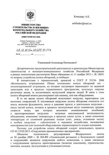 Письмо 40229-ОГ/08 По вопросу устройства колеса обозрений