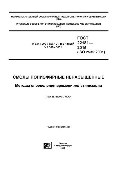 ГОСТ 22181-2015 Смолы полиэфирные ненасыщенные. Методы определения времени желатинизации