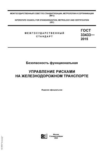 ГОСТ 33433-2015 Безопасность функциональная. Управление рисками на железнодорожном транспорте
