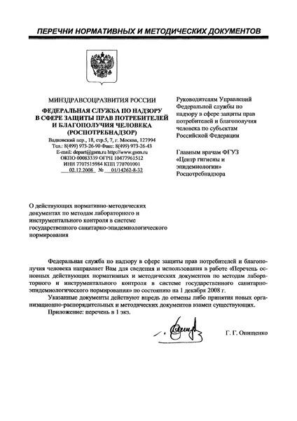 Письмо 01/14262-8-32 О действующих нормативно-методических документах по методам лабораторного и инструментального контроля в системе государственного санитарно-эпидемиологического нормирования