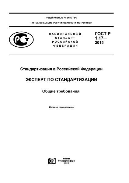 ГОСТ Р 1.17-2015 Стандартизация в Российской Федерации. Эксперт по стандартизации. Общие требования
