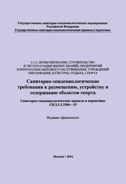 СП 2.1.2.3304-15 Санитарно-эпидемиологические требования к размещению, устройству и содержанию объектов спорта