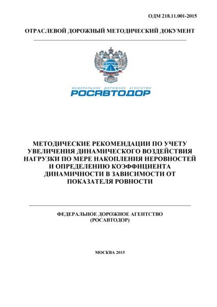 ОДМ 218.11.001-2015 Методические рекомендации по учету увеличения динамического воздействия нагрузки по мере накопления неровностей и определению коэффициента динамичности в зависимости от показателя ровности