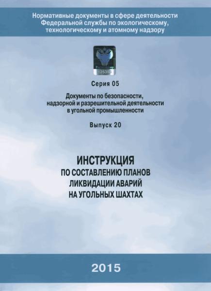 Инструкция по составлению планов ликвидации аварий на угольных шахтах (2-е издание, исправленное)