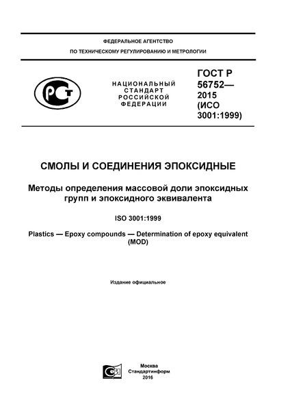 ГОСТ Р 56752-2015 Смолы и соединения эпоксидные. Методы определения массовой доли эпоксидных групп и эпоксидного эквивалента