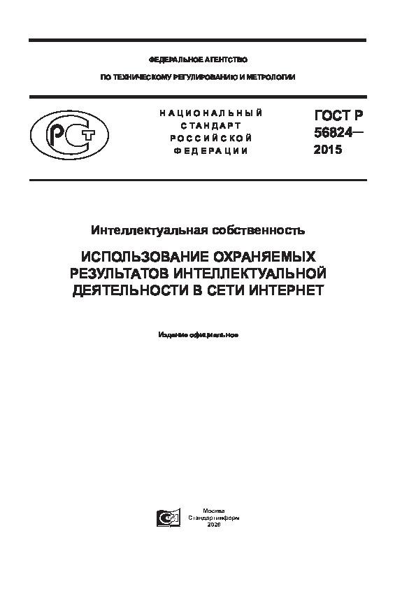 ГОСТ Р 56824-2015 Интеллектуальная собственность. Использование охраняемых результатов интеллектуальной деятельности в сети Интернет