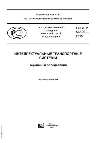 ГОСТ Р 56829-2015 Интеллектуальные транспортные системы. Термины и определения