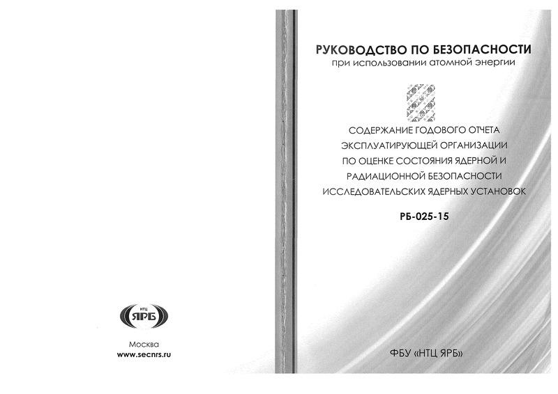 РБ 025-15 Содержание годового отчета эксплуатирующей организации по оценке состояния ядерной и радиационной безопасности исследовательских ядерных установок