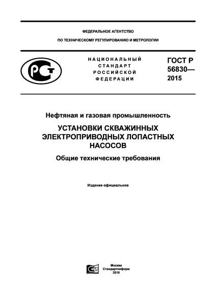 ГОСТ Р 56830-2015 Нефтяная и газовая промышленность. Установки скважинных электроприводных лопастных насосов. Общие технические требования