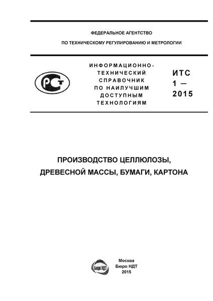 ИТС 1-2015 Производство целлюлозы, древесной массы, бумаги, картона