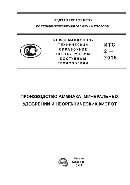 ИТС 2-2015 Производство аммиака, минеральных удобрений и неорганических кислот