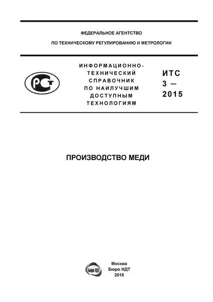 ИТС 3-2015 Производство меди